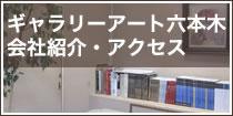 ギャラリーアート六本木 会社紹介・アクセス