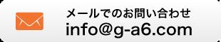 メールでのお問い合わせはこちら info@g-a6.com